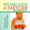 Ничипорович Л.И. - Вкусные салаты и закуски для праздников' обложка книги