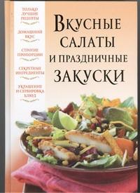 Вкусные салаты и праздничные закуски Надеждина В.