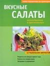 Шурк П. - Вкусные салаты разнообразные и оригинальные' обложка книги