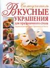 Премалал де Коста Н. - Вкусные украшения для праздничного стола' обложка книги