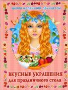 Егорова А.И. - Вкусные украшения для праздничного стола' обложка книги