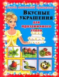 Егорова А.И. - Вкусные украшения для праздничного стола обложка книги