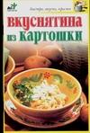 Вкуснятина из картошки Дубровская С.В.