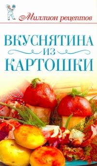Жук С.М. - Вкуснятина из картошки обложка книги