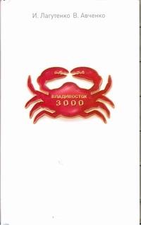 Лагутенко И - Владивосток-3000. Киноповесть о Тихоокеанской республике обложка книги