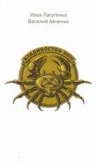 Лагутенко И - Владивосток-3000. Киноповесть о Тихоокеанской республике (без фальшсупера)' обложка книги
