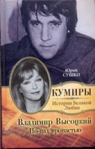 Сушко Ю. М. - Владимир Высоцкий. По-над пропастью' обложка книги