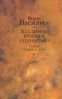 Васильев Б. Л. Владимир Красное Солнышко; Князь Святослав николай кочин князь святослав