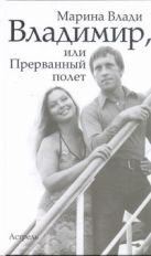 Влади М.В. - Владимир, или Прерванный полет' обложка книги