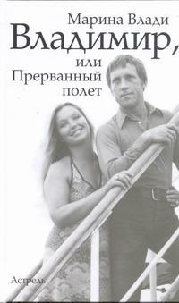 Влади М.В. - Владимир, или Прерванный полет обложка книги