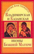 Чуднова Анна - Владимирская и Казанская иконы Божией матери' обложка книги