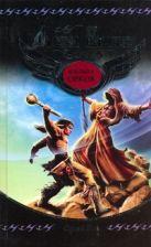 Волк Сергей - Владыка орков' обложка книги