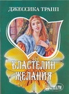 Трапп Д. - Властелин желания' обложка книги