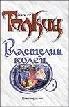 Толкин Д.Р.Р. - Властелин Колец. Трилогия. Книга 2. Две твердыни обложка книги