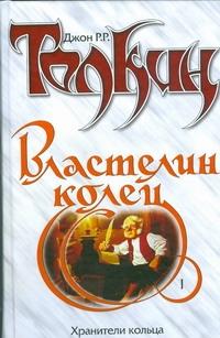 Властелин Колец. Трилогия. Кн.1. Хранители Кольца Толкин Д.Р.Р.