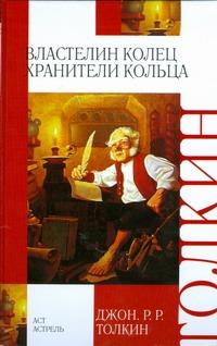 Толкин Д.Р.Р. - Властелин Колец. Трилогия. Книга 1. Хранители Кольца обложка книги