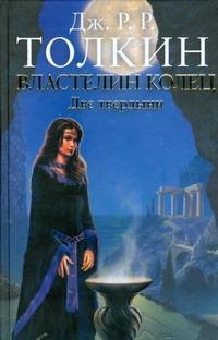 Властелин Колец. Трилогия. Т. 2. Две твердыни Толкин Д.Р.Р