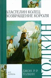 Джон Р.Р.Толкин - Властелин Колец. Трилогия. Т. 3. Возвращение короля обложка книги