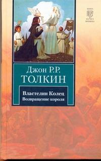 Толкин Д.Р.Р. - Властелин Колец. Трилогия. Т. 3. Возвращение короля обложка книги