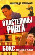 Беленький Александр - Властелины ринга. Бокс на въезде и выезде' обложка книги