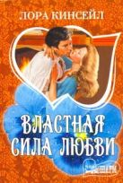Кинсейл Л. - Властная сила любви' обложка книги