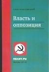 Павловский Г. О. - Власть и оппозиция' обложка книги