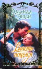 Эшли Д. - Власть поцелуя' обложка книги