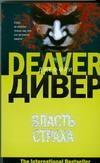 Дивер Д. - Власть страха, или Собиратель костей' обложка книги