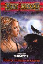 Бриггз П. - Власть холодного железа' обложка книги