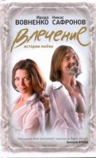 Вовненко Ирада - Влечение' обложка книги