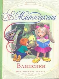 Влипсики Матюшкина К.