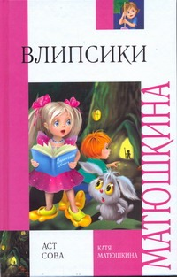 Матюшкина К. - Влипсики обложка книги