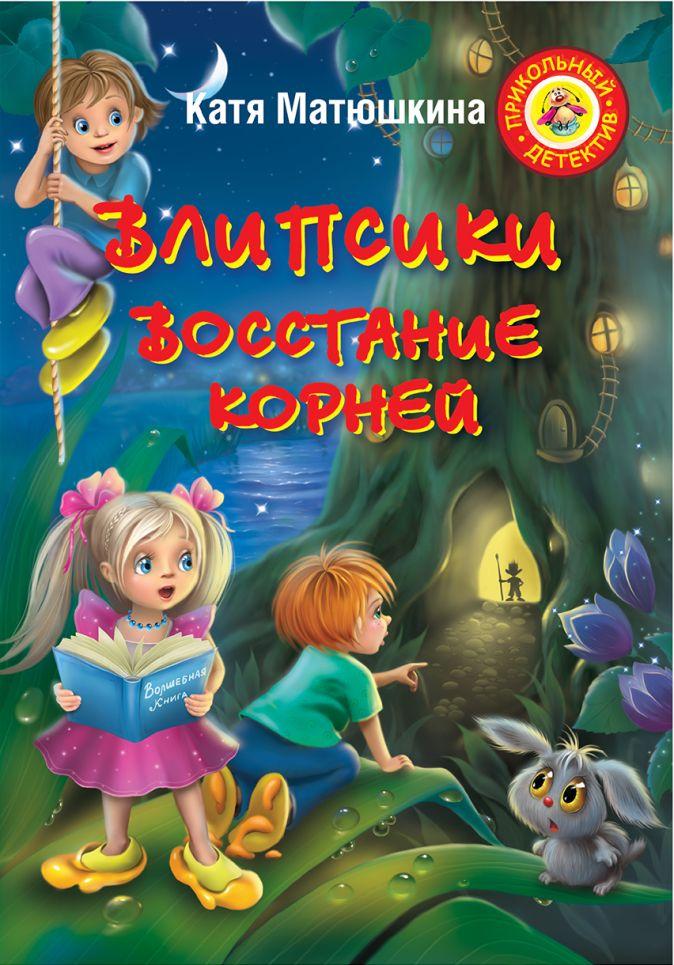 Катя Матюшкина - Влипсики. Восстание корней обложка книги