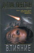 Престон Д. - Влияние' обложка книги