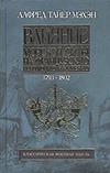 Мэхэн А.Т. - Влияние морской силы на Французскую революцию и Империю. В 2 т . Т. II. 1802-181' обложка книги