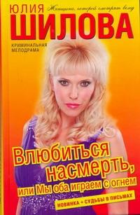 Юлия Шилова - Влюбиться насмерть, или Мы оба играем с огнем обложка книги