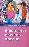Комольцева Ю.В. - Влюблена и очень опасна' обложка книги