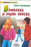 Влюблена и очень опасна Комольцева Ю.В.