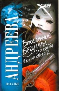 Наталья Андреева - Влюбленные безумны. Сто солнц в капле света 2 обложка книги