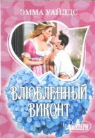 Уайлдс Эмма - Влюбленный виконт' обложка книги