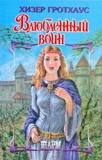 Гротхаус Хизер - Влюбленный воин обложка книги