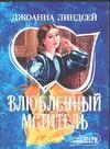 Влюбленный мститель Линдсей Д.
