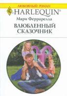 Феррарелла М. - Влюбленный сказочник' обложка книги