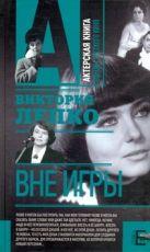 Лепко В.В. - Вне игры' обложка книги