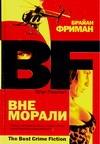 Фриман Брайан - Вне морали' обложка книги