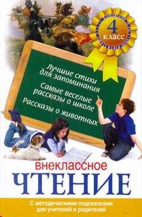Внеклассное чтение. 4 класс .