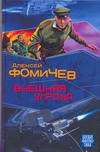 Внешняя угроза Фомичев А.С.