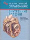 Бережнова И.А. - Внутренние болезни обложка книги
