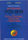 Луконина Л.А. - Внутренний Фэн-шуй или Путь к счастью, богатству и здоровью' обложка книги