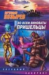 Козырев М.Н. - Во всем виноваты пришельцы' обложка книги